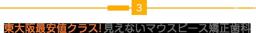 東大阪最安値クラス!見えないマウスピース矯正歯科