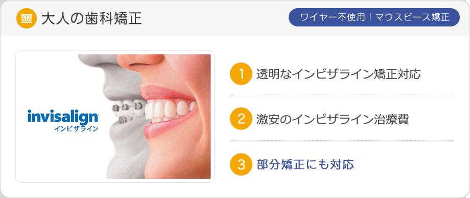 矯正歯科・マウスピース矯正
